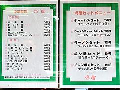 メニュー:ご飯・麺・セット@巧福・大橋