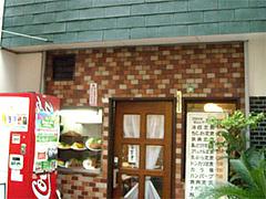 『ちじわ』の外観@福岡・大橋
