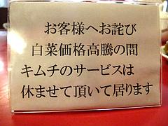 メニュー:キムチ食べ放題休み@ラーメン・支那そば北熊・福岡空港店