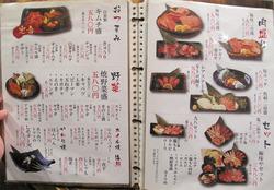 25肉盛り・おつまみ・野菜・ホイル焼きメニュー4@極味や