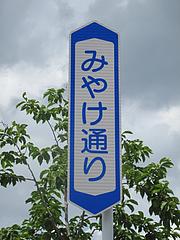 外観:みやけ通り@麺家味齊(味斉・味千)・老司