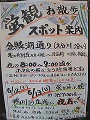 店内:蛍観散策スポット案内@鍵屋・亀の井別荘・湯布院