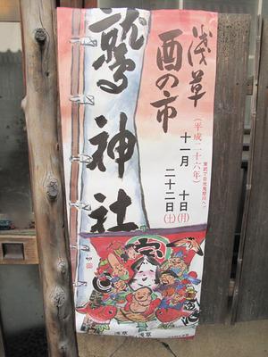 3@浅草酉の市