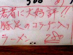 メニュー:豚足のコラーゲン入りラーメン780円@魚魚(ぎょぎょ)・長住