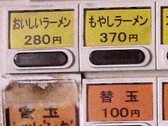 メニュー:おいしいラーメン280円@博多ラーメン膳・小笹
