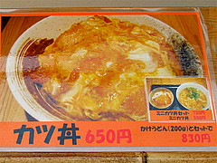 メニュー:カツ丼@もちもち麺工房松・住吉