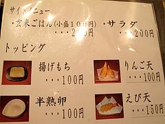 メニュー:サイド@カレーうどん・黄福堂・高宮