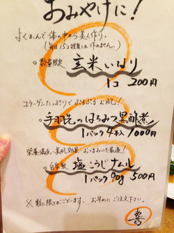 15テイクアウト@祥茶ん