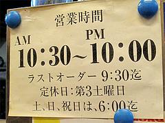 店内:営業時間と定休日@トキハラーメン・天神