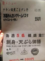 18メニュー:新メニュー@銀の月・天神本店