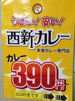 4カレー390円@西新カレー