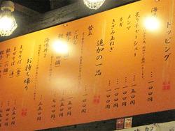 12トッピング・サイドメニュー@海鳴・中洲店