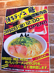 4店内:周船寺店@博多ラーメン膳・小笹店