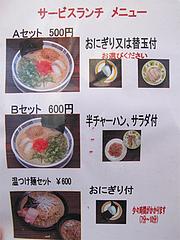 メニュー:ランチ定食@ダーチャ・まんぼ亭・赤坂門市場