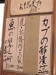 メニュー:つまみ2@魚魚・居酒屋
