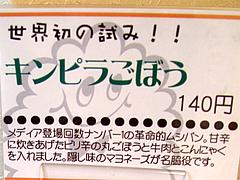 メニュー:キンピラごぼう140円@Mr.Musipan(ミスタームシパン)・大橋