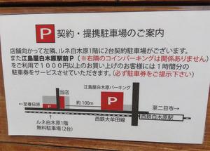 10駐車場@豆香洞