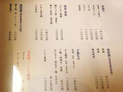 15刺身・鶏・鴨・ご飯メニュー@赤坂三平