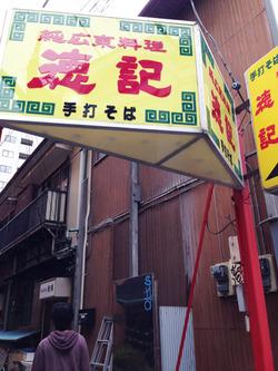 1入口@徳記