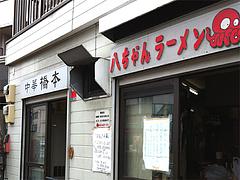 11外観:八ちゃんラーメンの隣@中華橋本・薬院