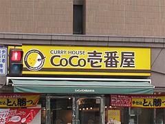 外観:清川店の看板@COCO壱番屋(ココイチ)