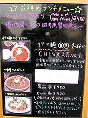 メニュー:おすすめランチ@チャイニーズキッチン CHINA(チャイナ)