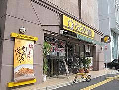 外観@カレーハウスCoCo壱番屋・福岡