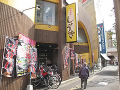 2外観@居酒屋しょうき・大橋店