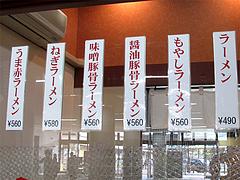 13メニュー:主力メンバー@まるうまラーメン・吉塚駅店