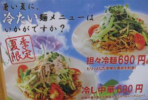 4冷たい麺メニュー@苗老太