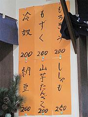 メニュー:居酒屋5@味楽・大橋