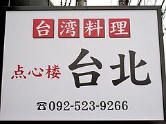 外観:台湾料理@点心楼・台北・薬院店