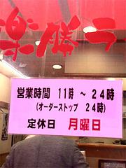 店内:営業時間と定休日@楽勝ラーメン・新天町・天神