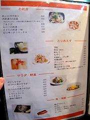 13メニュー:刺身・つまみ・サラダ・焼魚@焼とり・赤兵衛・姪浜・居酒屋