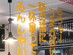 店内:うまかばい@博多ラーメンしばらく西新店