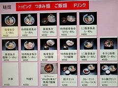 メニュー:饂麺(うーめん)とラーメン@麺処・糀や・キャナルシティ博多・ラーメンスタジアム
