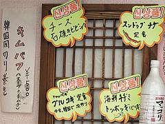 メニュー:ビビンバ・キムバフ・チゲ@韓国家庭料理ソウル亭・高砂