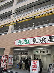 1外観:元祖長浜屋の駐車場@長浜将軍・本店