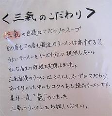 店内:こだわり@博多三氣(三気)・板付店
