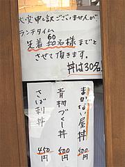 メニュー:店頭のメニュー(限定数)@海鮮食堂 博多まかない屋・住吉