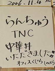 メニュー:中華丼が名物?@中国飯店・福岡市中央区平和