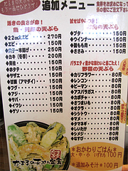メニュー:追加の天ぷら単品@だるまの天ぷら定食・吉塚本店