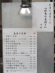 メニュー:店頭ランチ@博多炉端・魚男(フィッシュマン)・今泉・天神