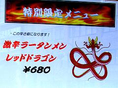 メニュー:激辛ラータンメン680円@元祖長浜・拉担麺・博多麺屋・ゆず