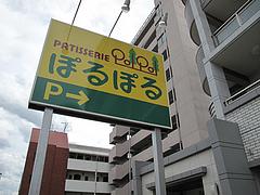 外観:看板@ぽるぽる