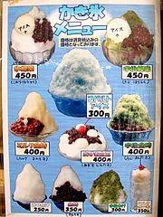 メニュー:かき氷@蜂楽饅頭・西新