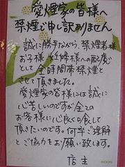 16店内:終日禁煙@博多新風・高宮本店