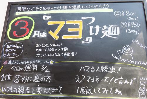 25一幸舎マヨつけ麺