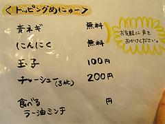 メニュー:トッピング@博多三氣(三気)・板付店