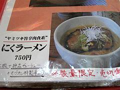 メニュー:にくラーメン750円@土竜が俺を呼んでいる・居酒屋・大名